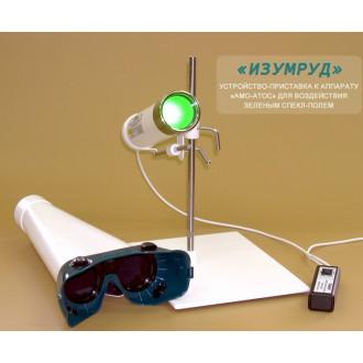 Аппарат лечения зрения - приставка ИЗУМРУД к аппарату АМО-АТОС для воздействия спекл-полем зеленого спектра в Пятигорске