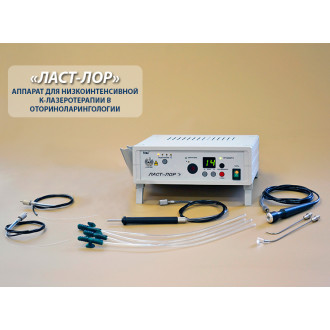 Аппарат «ЛАСТ-ЛОР» для низкоинтенсивной К-лазеротерапии в оториноларингологии в Пятигорске