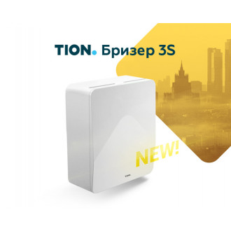 Бризер Tion 3S в Пятигорске